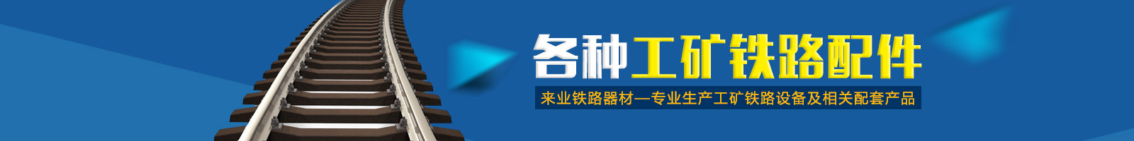 邯郸市来业铁路器材销售有限公司